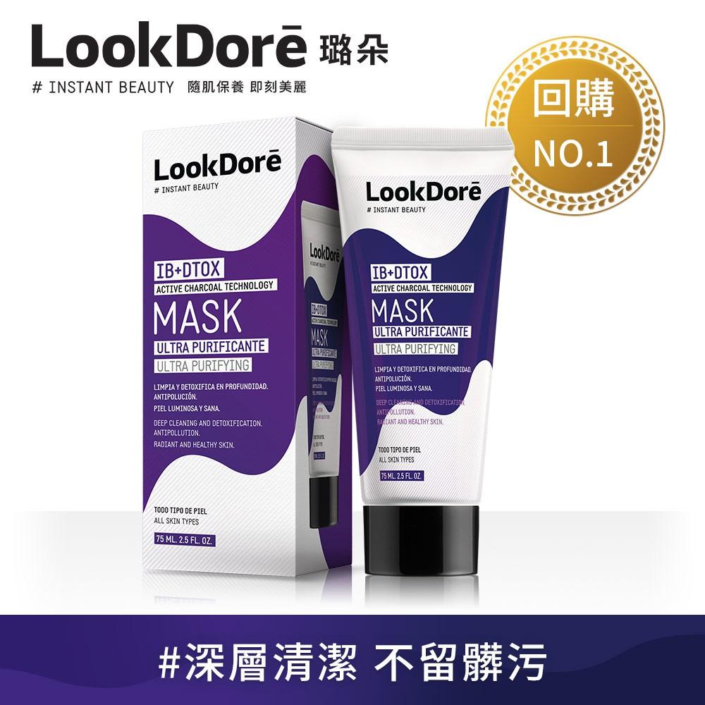 LookDore 淨化系列 超潔淨面膜75ml