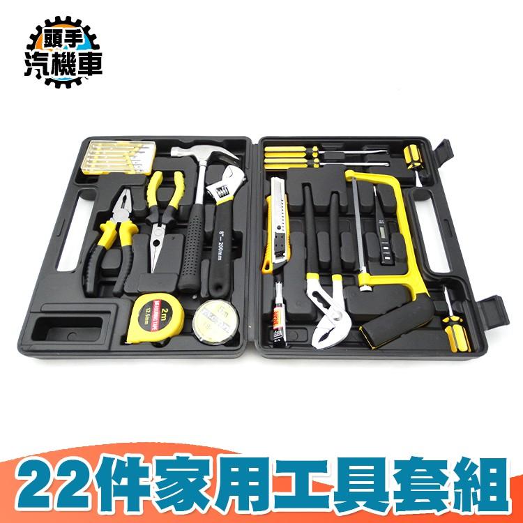 《頭手汽機車》22合一家用工具組 HT22 尖嘴鉗 居家用具 電工膠帶 羊角錘