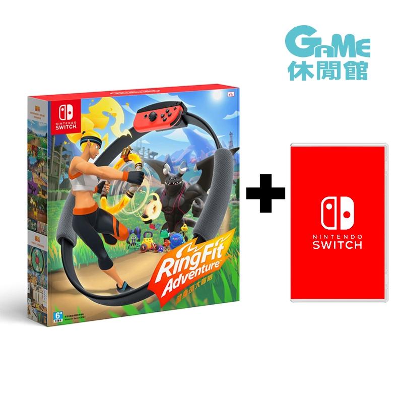 NS Switch《健身環大冒險 》+遊戲片多選1【現貨】【GAME休閒館】