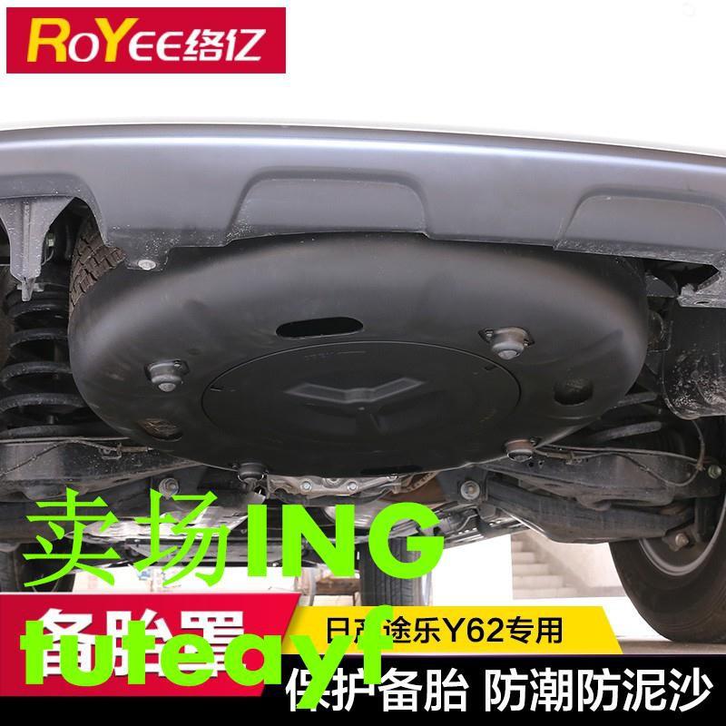 《《軒情緣汽配》途樂備胎罩 日產尼桑途樂y62備胎防塵罩PPE材質改裝專用配件