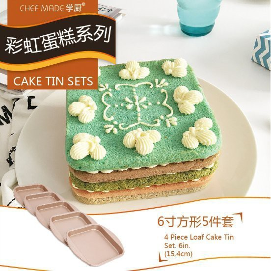 【學廚WK9129-6吋正方烤模5件套】彩虹蛋糕 蛋糕模 金色不沾模 烘培模