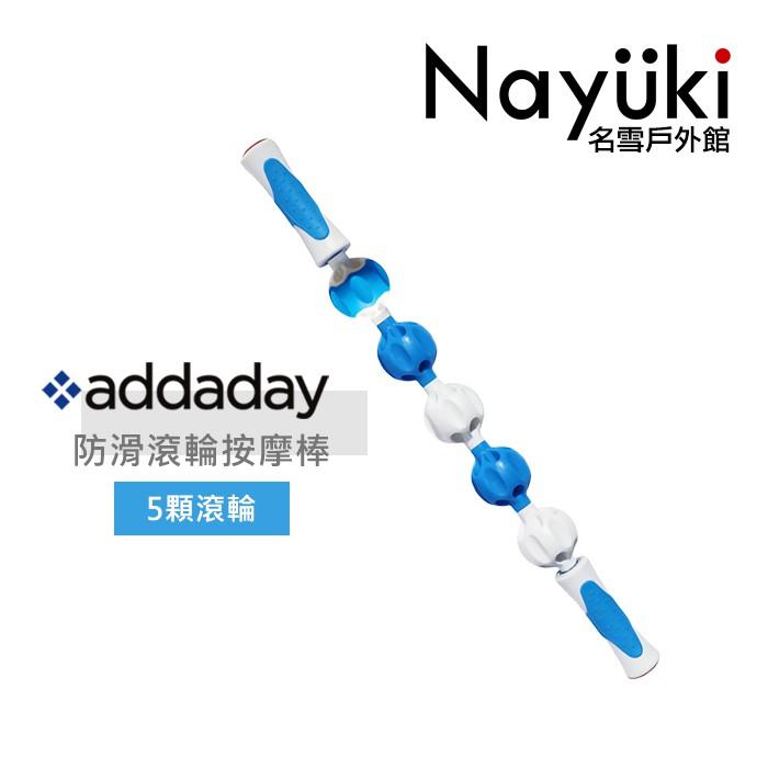 addaday A2 按摩滾輪棒《名雪購物》免運 台灣公司貨