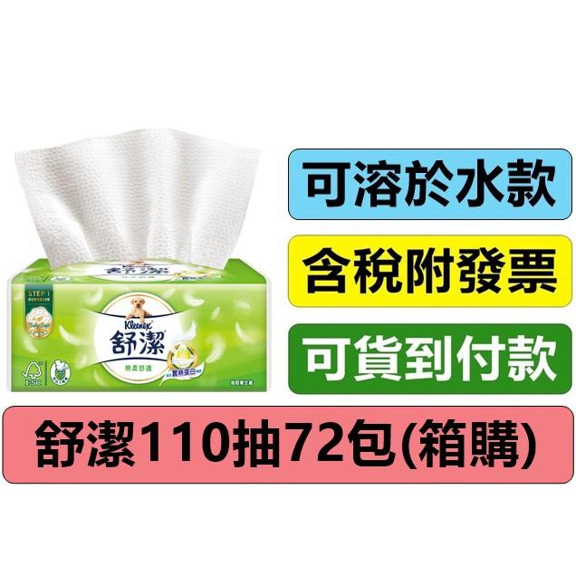 舒潔抽取式衛生紙110抽*72包  # 舒潔 抽取式 衛生紙 棉柔抽取 舒潔衛生紙