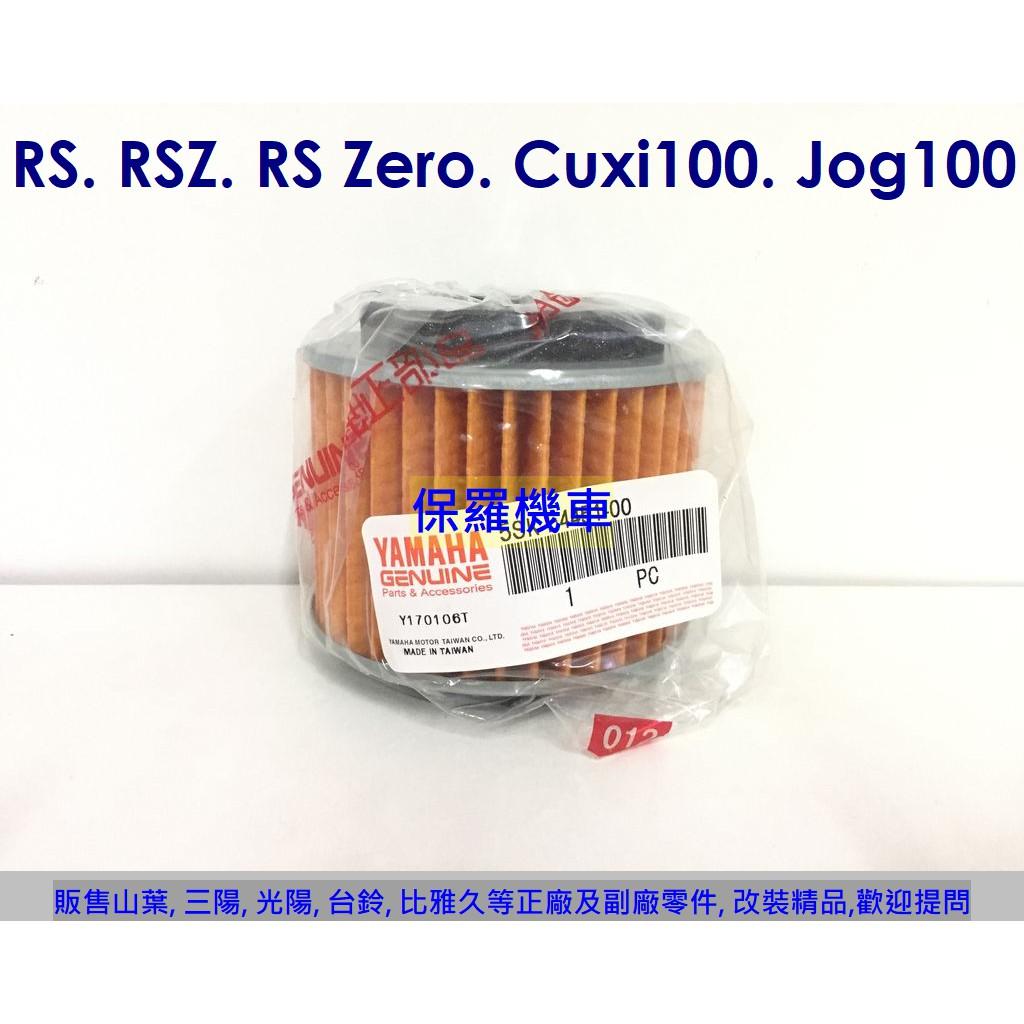 保羅機車 山葉 RS.RSZ.CUXI 100 原廠 空氣濾芯