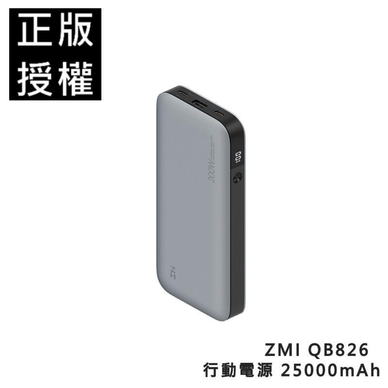 🔥 ZMI 紫米 QB826 25000mAh 行動電源 200W 大功率 可充筆電 MAC 可登機 移動電源