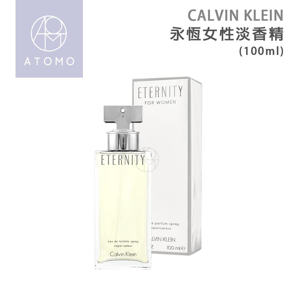 CALVIN KLEIN凱文克萊 永恆女性淡香精(100ml)【Atomo】