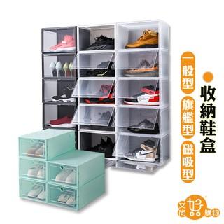 鞋盒 鞋子收納 透明鞋盒 收納鞋盒 鞋架  磁吸鞋盒 組合鞋櫃【台灣現貨滿額免運】關注我們現領折價卷 艾尚好購物 桃園市