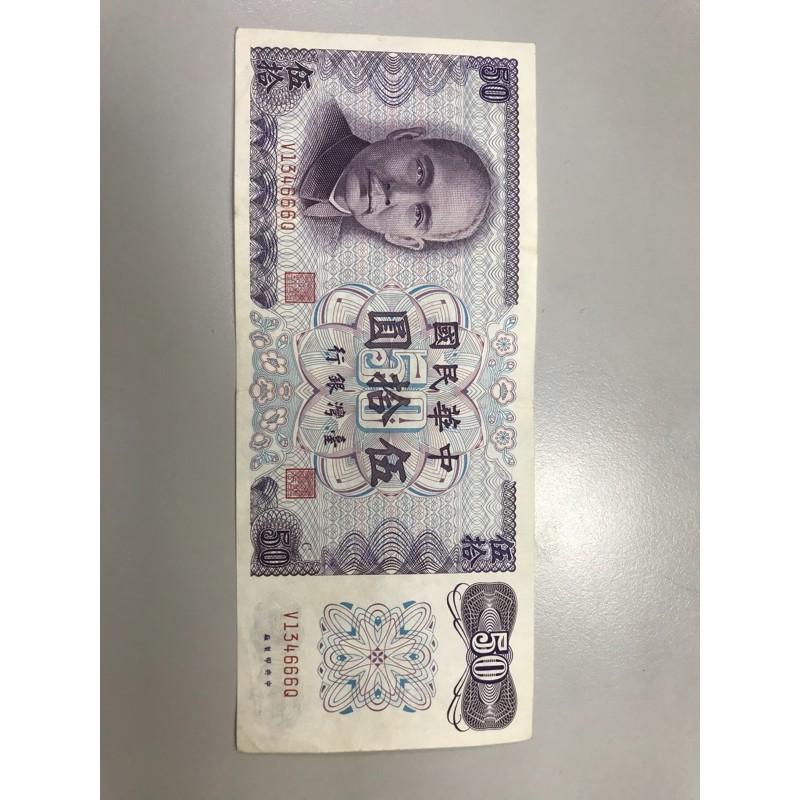 中華民國61年五十元紙鈔