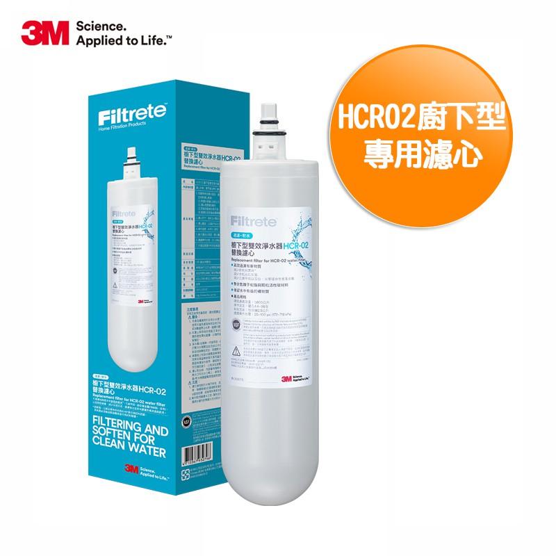 3M HCR-F2 櫥下型雙效淨水器 替換濾心