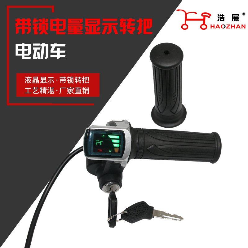 【現貨秒發】電動車電量顯示轉把 帶鎖轉把 電瓶車加速調速轉把 電量顯示轉把 電動車配件