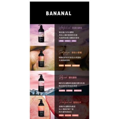 韓國BANANAL胺基酸香氛洗髮精500ml