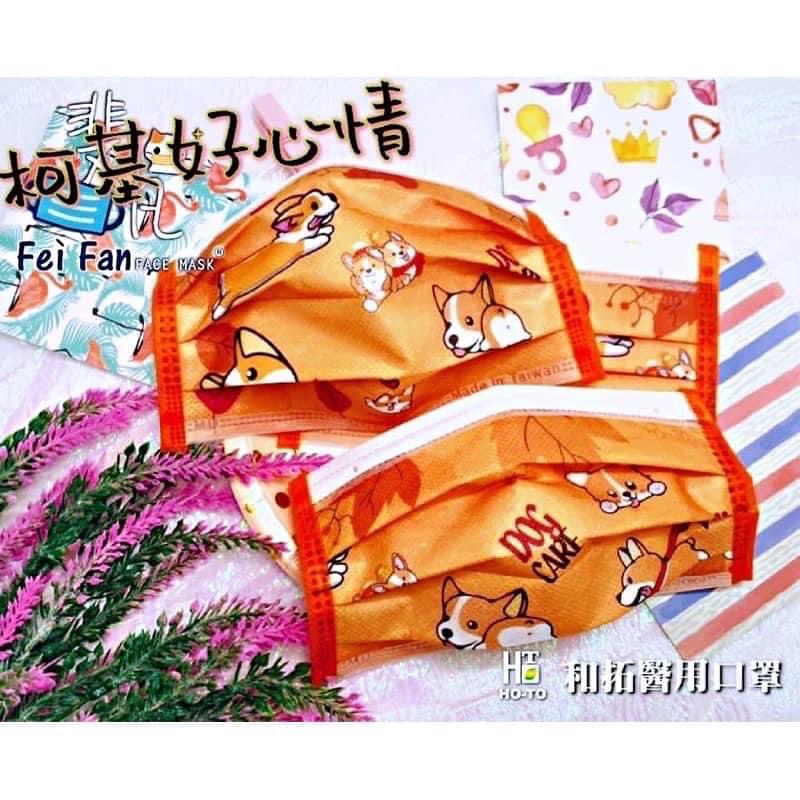✨現貨✨和拓 柯基好心情🌸 成人醫療用平面口罩台灣製(MD鋼印) (30入單片獨立包裝)台灣製MIT 可愛