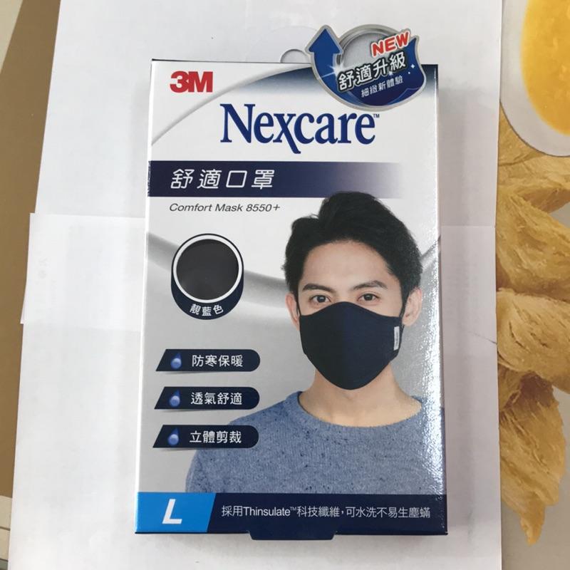 3M Nxcare 舒適口罩 布口罩 L M XS 兒童口罩 口罩 布口罩