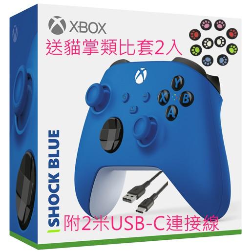 [快速出貨送貓掌套]Xbox one/xbox Series X無線控制器/手把 衝擊藍💯全新未拆 台灣原廠公司貨🇹🇼🎮