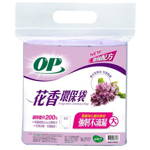 OP花香環保分解垃圾袋-薰衣草(大)-超值買一送一【愛買】