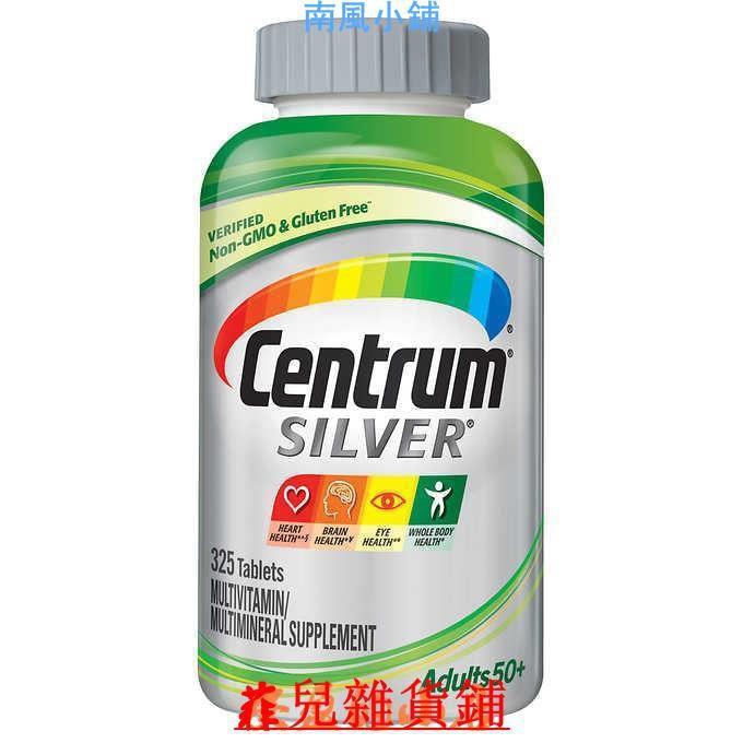銀寶善存Centrum Silver 50歲以上專用綜合維他命 大包裝325顆-
