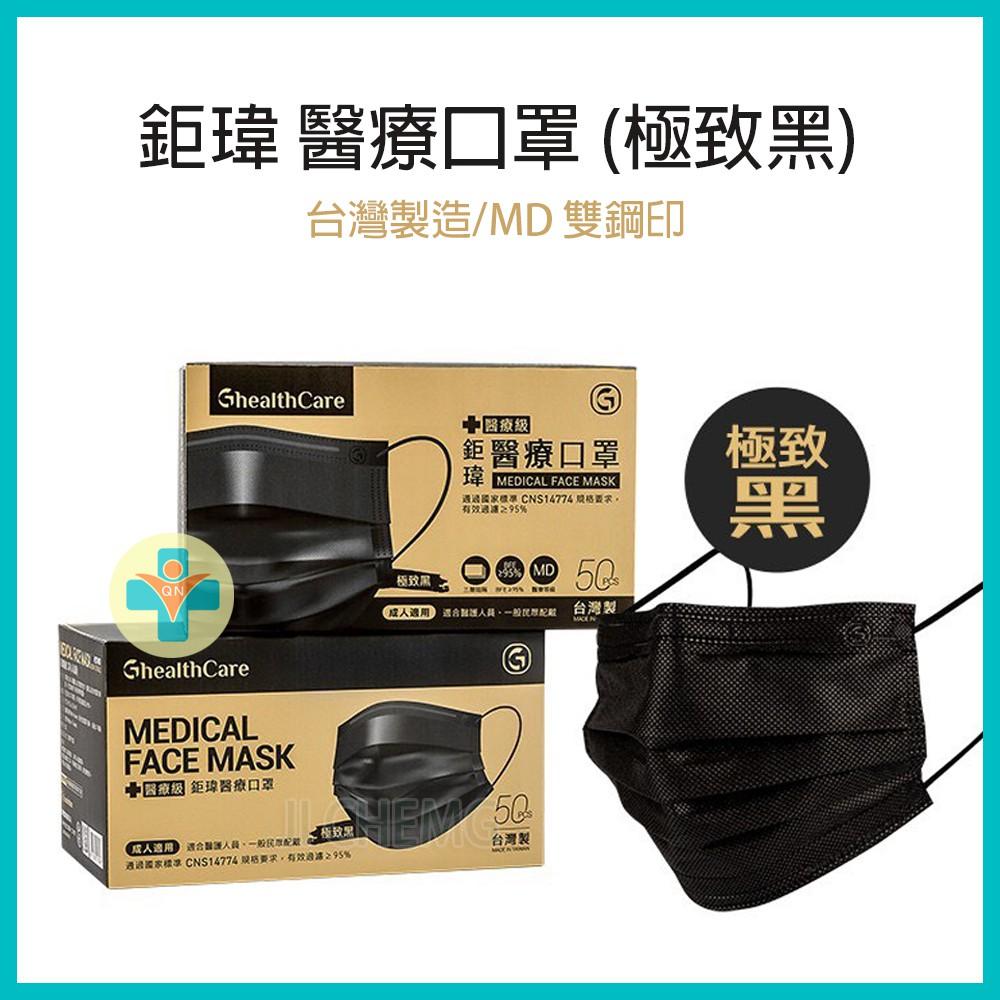 【公司貨】鉅瑋 醫療口罩 極致黑 晴空藍 (50片/盒) 台灣製造 MD雙鋼印 黑色口罩 | 附電子發票
