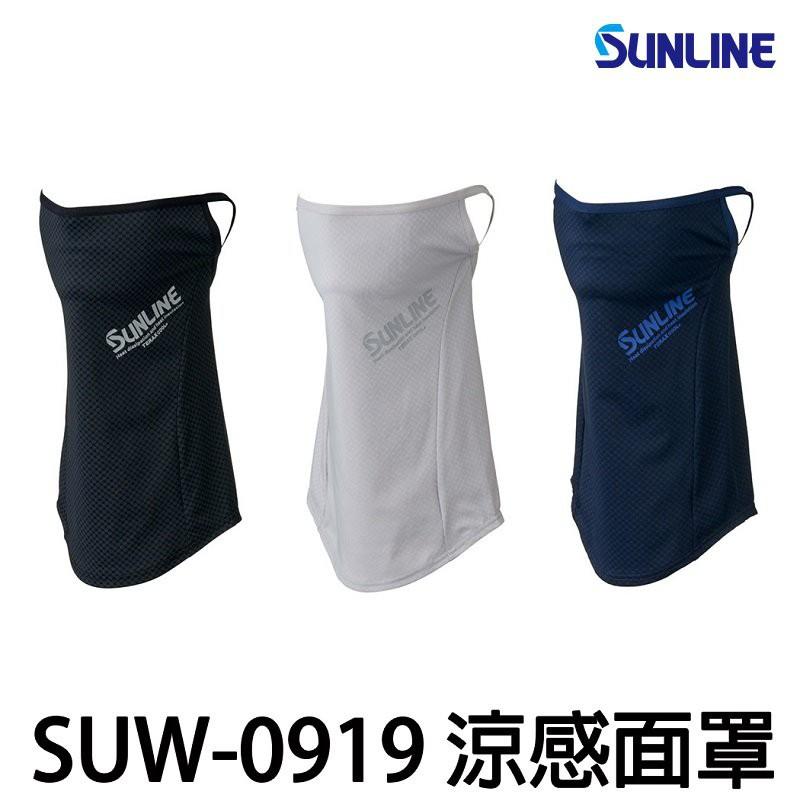 源豐釣具 SUNLINE 21 SUW-0919 涼感 抗UV 防曬面罩 脖套 頸套 頭巾
