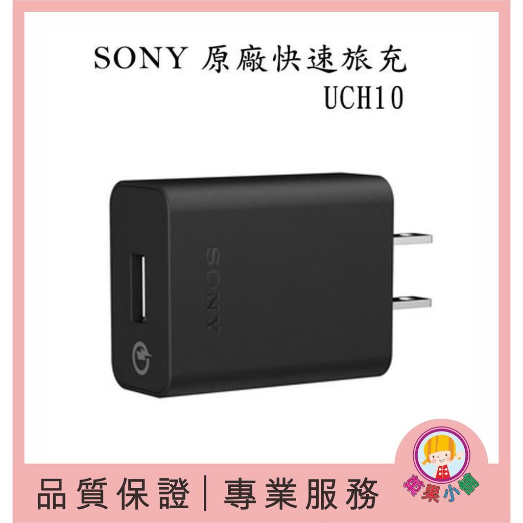 【保證原廠品質 現貨】SONY UCH10 原廠快速充電器 Xperia Z3+/Z4 Z5/Z5 Premium