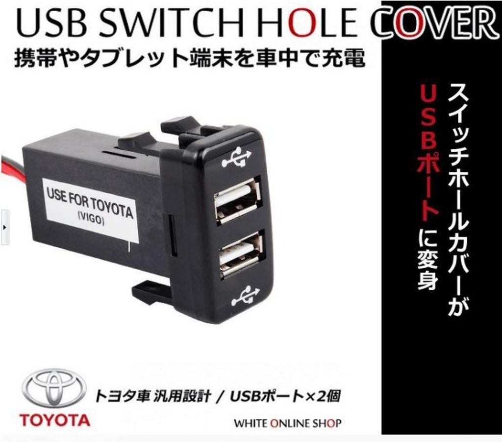 @JW宙威@TOYOTA原廠型 雙USB充電插座 2.1A(直上)ALTIS WISH VIOS CAMRY RAV4