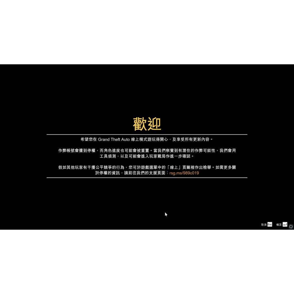 《小魚商城》Gta5/解除GTA5線上模式/EPIC平台/永久封鎖帳號/保證能成功解封(30天暫時封鎖建議別解封服務)