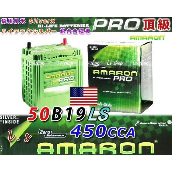 新莊【電池達人】愛馬龍 汽車電瓶 AMARON 50B19LS 豐田 YARIS VIOS PREMIO 小貨車 發電機