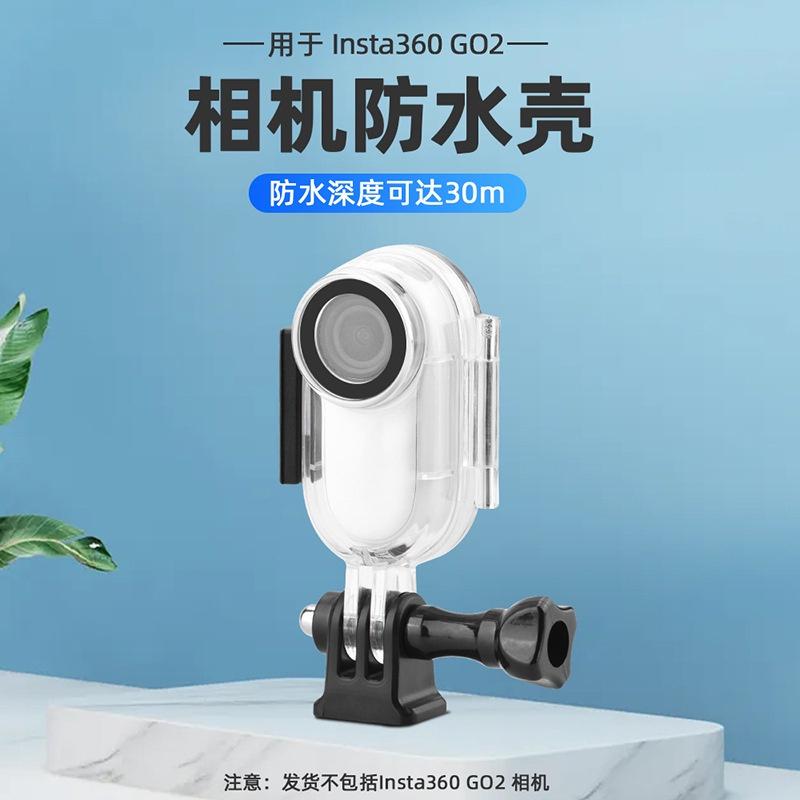 適用於大疆Insta360 go2拇指相機防水殼 GO 2 30米深度潛水