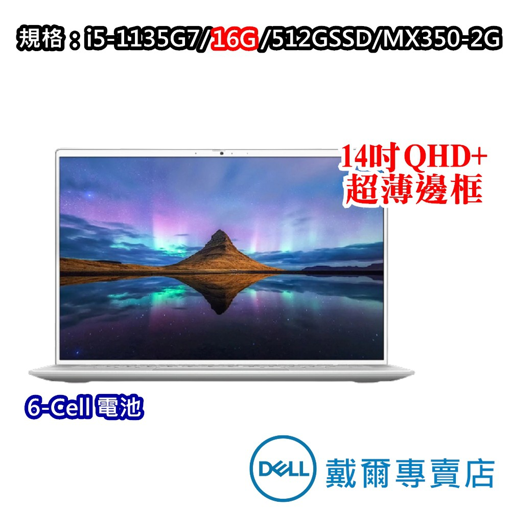 戴爾DELL 14-7400-R2628STW銀 14吋筆電i5-1135G7/16G/512GSSD/MX350-2G