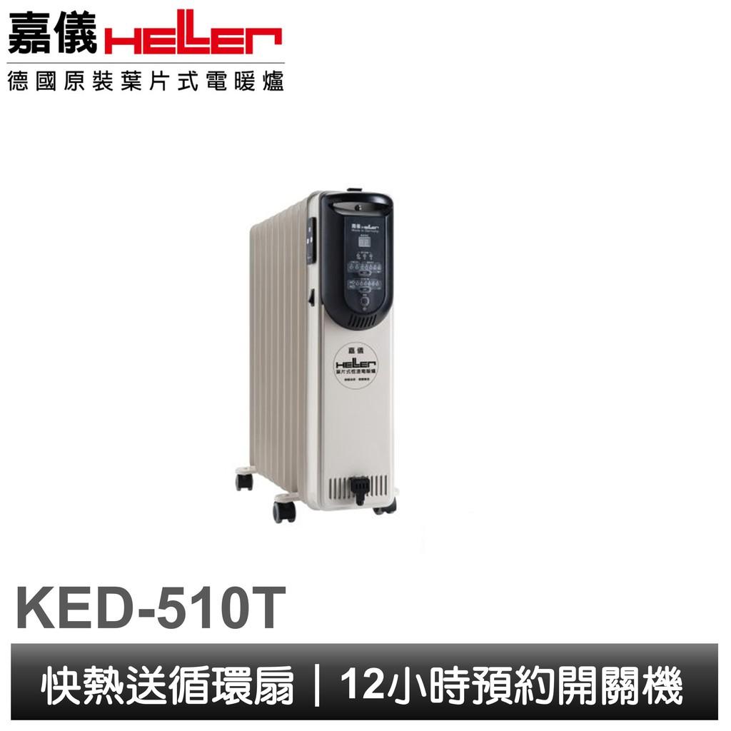 【KE嘉儀】HELLER 十片電子式葉片電暖爐 KED-510T