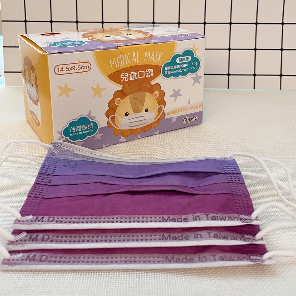 睿昱醫療口罩 兒童款 台灣製 MD雙鋼印 50片/盒 顏色:漸層紫