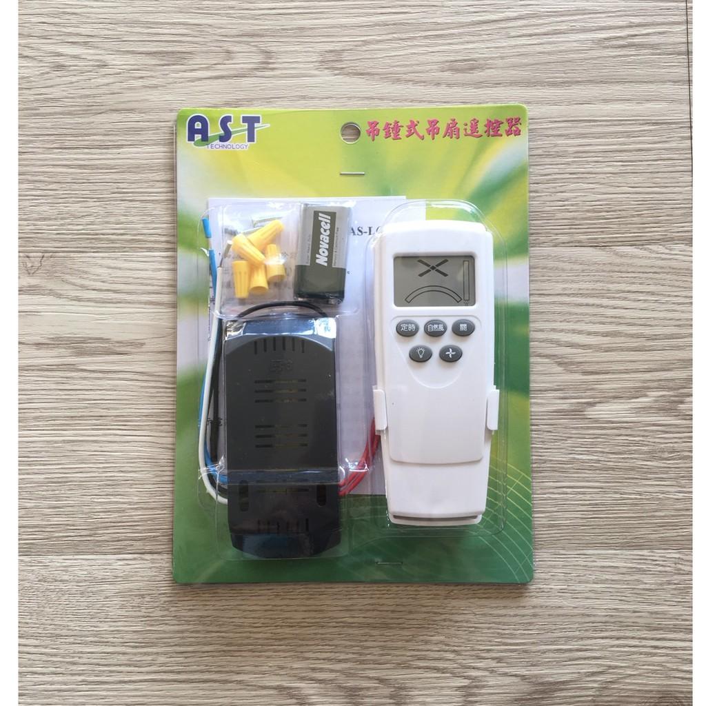 【燭光燈飾】【台灣現貨】液晶吊鐘式吊扇無線遙控器 五段變段 自然風 定時1~9小時 附遙控器 接收器 電池 底座