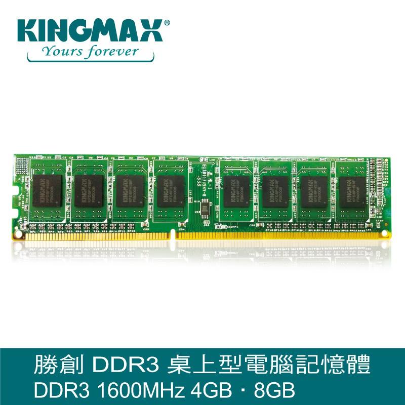 【KINGMAX 勝創】DDR3 1600MHz LO-DIMM 4GB 8GB 全新 桌上型記憶體