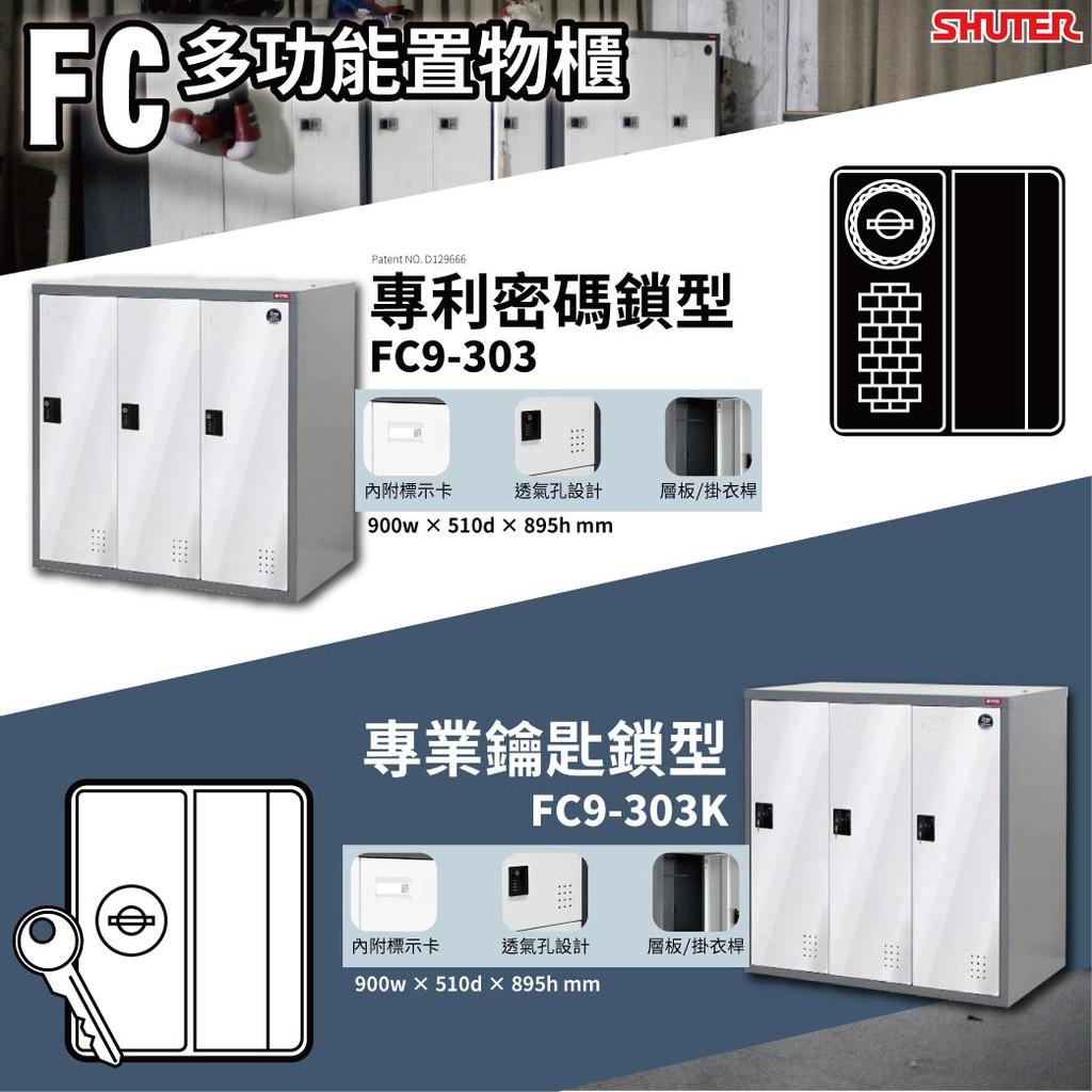 【熱賣款】樹德SHUTER - 多功能密碼鎖置物櫃 FC9-303/FC9-303K 衣物櫃 鎖櫃 鑰匙櫃 櫃子 寄放櫃