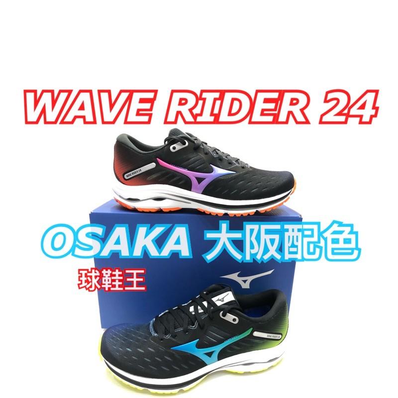 現貨當天寄出 美津濃Mizuno 男鞋 女鞋 大阪馬拉松配色OSAKA WAVE RIDER 24 J1GC200818
