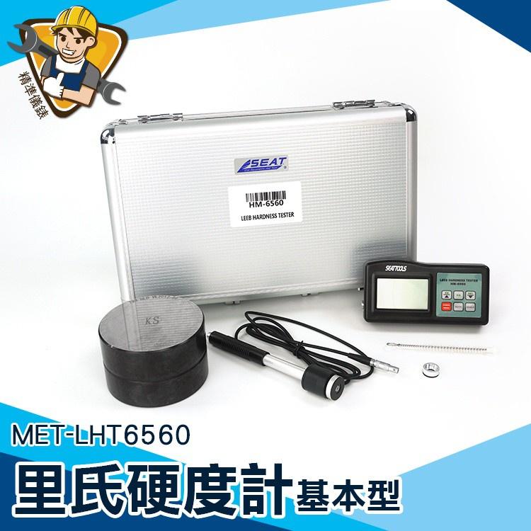 《精準儀錶》硬度計 碳鋼不鏽鋼硬度 攜帶式 硬度測試機 材料衝擊機 MET-LHT6560 勃氏硬度 蕭氏硬度計