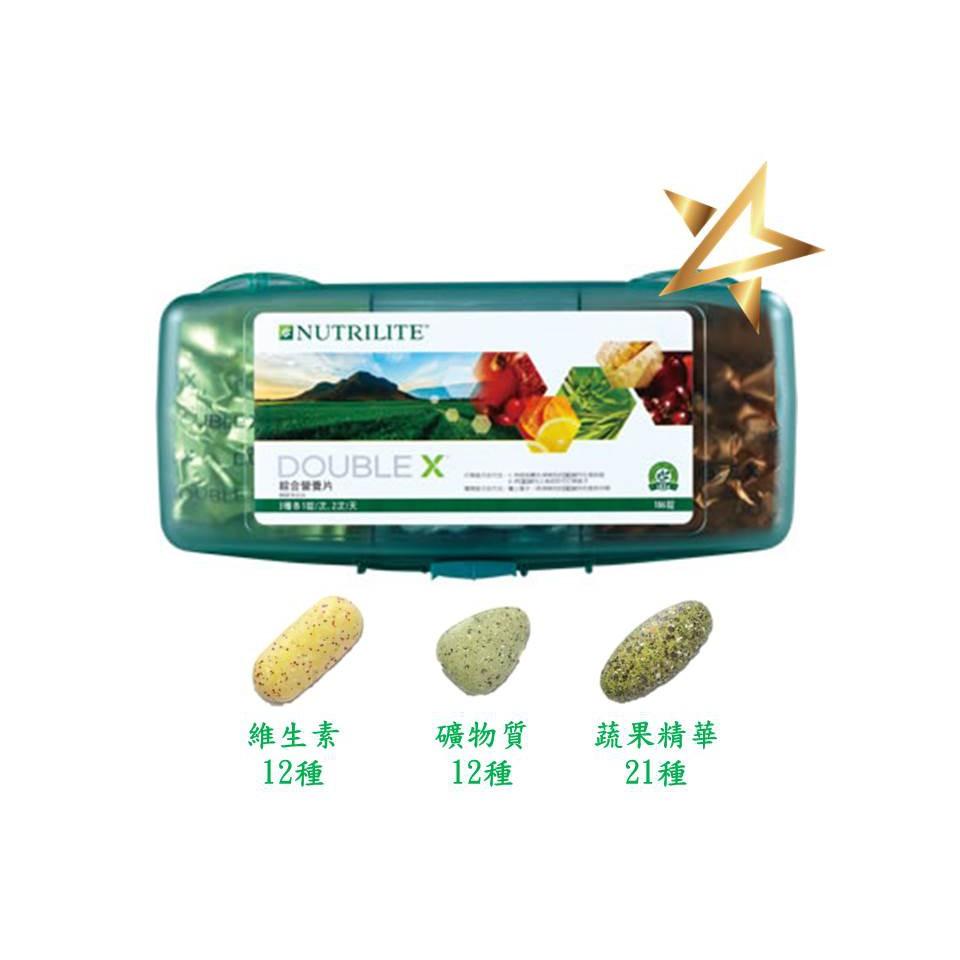 安麗amway紐崔萊-安麗DOUBLE X蔬果綜合營養片綜合維他命