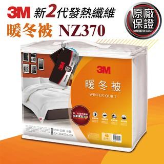 原廠【防蹣寢具】3M 全新 新2代發熱纖維暖冬被 NZ370 標準雙人(6×7) 輕柔冬被 暖被 棉被 毛毯 被子 臺北市