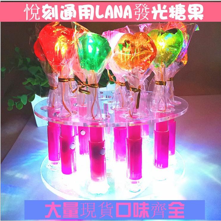 LANA發光糖果 悅刻原廠糖果 透明糖果 Relx一代通配