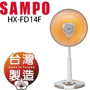(宅配免運費)【SAMPO聲寶】全新品。鹵素負離子紅外線定時電暖器 HX-FD14F