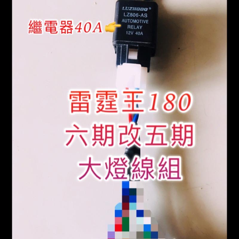雷霆王 180cc 六期改五期 大燈 線組 繼電器 40A 直上 專用 五期線組 大燈線組 光陽 kymco