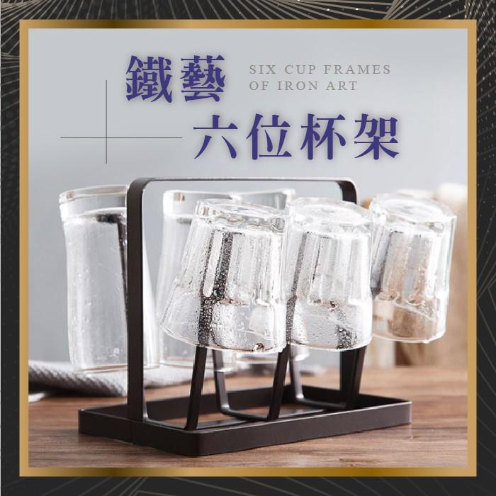 慢生活《SD2110e》鐵藝~ 櫥櫃下收納架 杯架 櫥櫃置物架 咖啡杯架 杯子晾乾架 晾杯架 晾乾杯架 收納架 倒掛杯架