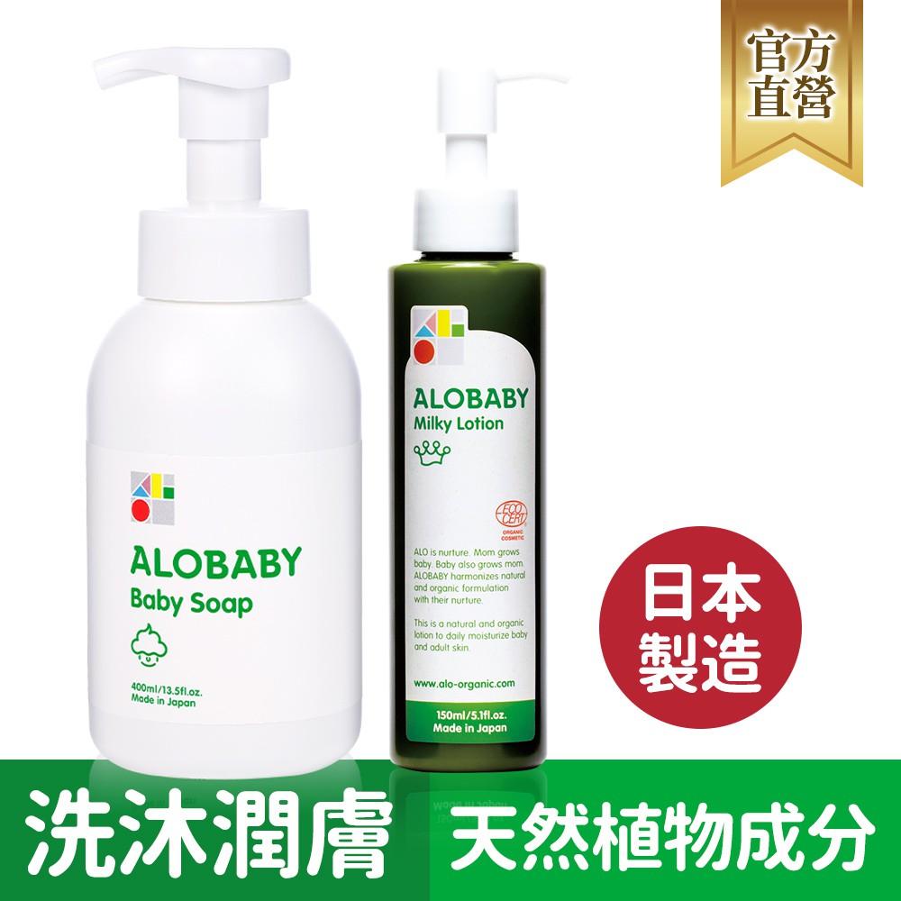 ALOBABY寶寶晚安洗髮沐浴乳400ml+寶寶牛奶潤膚乳液[洗淨+保濕組]