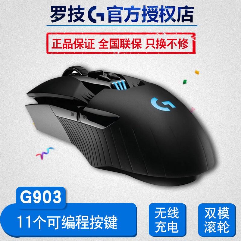順豐羅技G903hero無線鼠標雙模游戲專用powerplay充電拆包903羅技