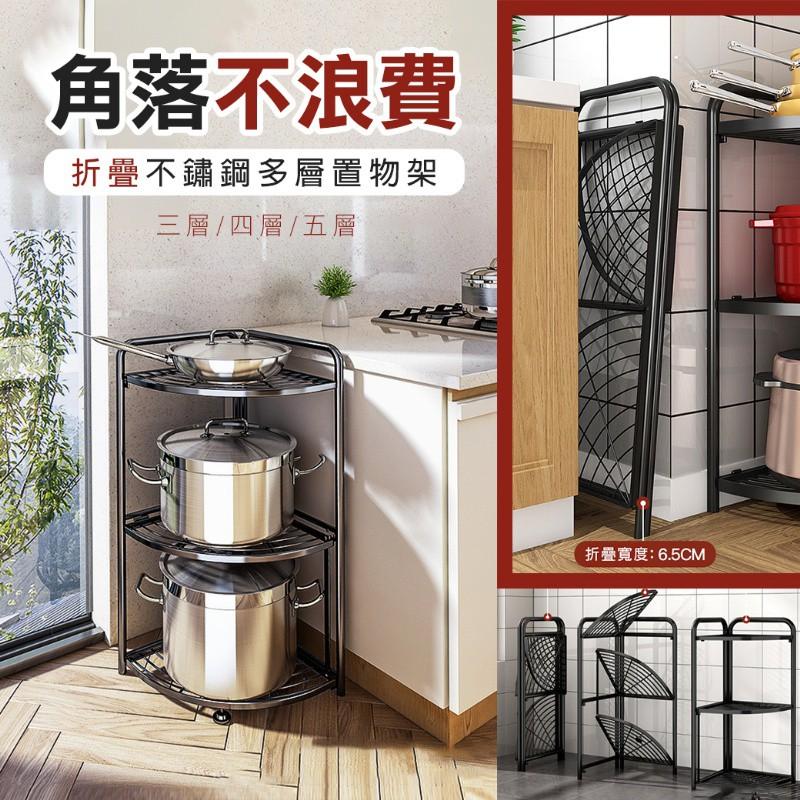 寶舖TAKARA 現貨 角落不浪費 折疊 不鏽鋼 多層置物架 鍋架 扇形收納 免安裝 三層 四層