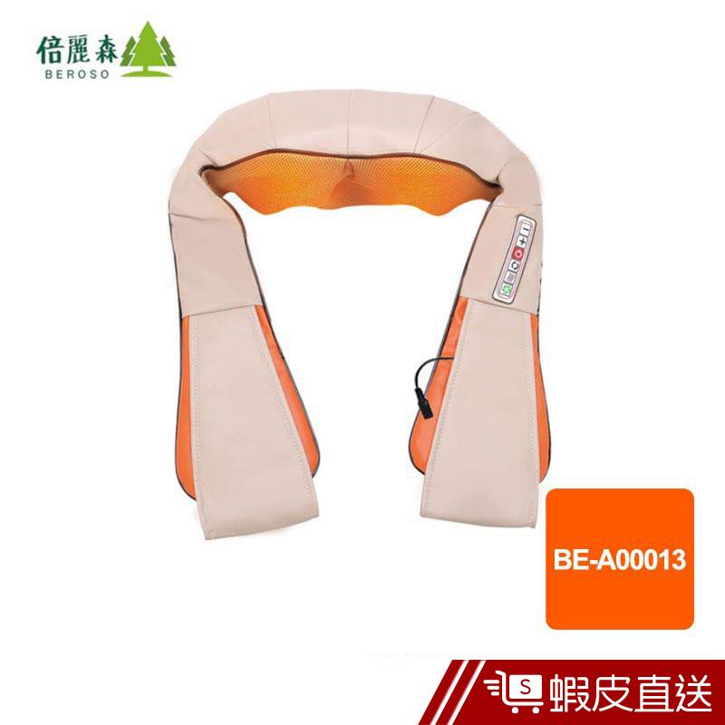 倍麗森Beroso 升級版4D舒筋樂仿真人肩頸揉捏多用途按摩披肩(BE-A00013)-灰橘色 現貨 蝦皮直送
