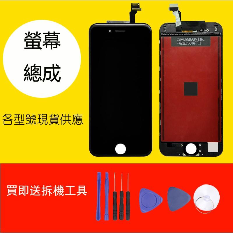 適用於原廠蘋果液晶螢幕 總成IPhone 6 IP6P液晶 觸控 面板 螢幕 iPhone 6 Plus 總成 液晶屏幕