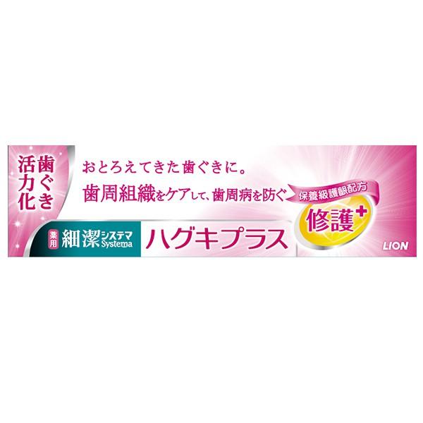 日本獅王細潔適齦佳牙膏(修護plus)90g【康是美】