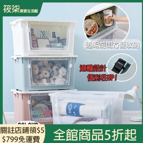 台灣出貨✴韓式掀翻式收納箱✴  收納箱 下開式  大容量 取物超方便 滾輪設計