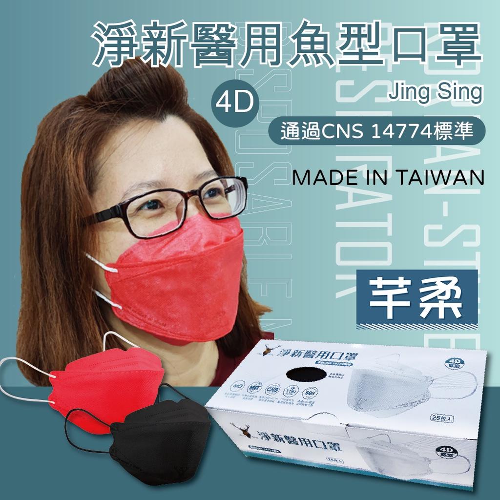 淨新醫用口罩MD雙鋼印魚型口罩4D透氣口罩 醫療口罩 網紅韓國KF94 防飛沫 三層設計【M0025】