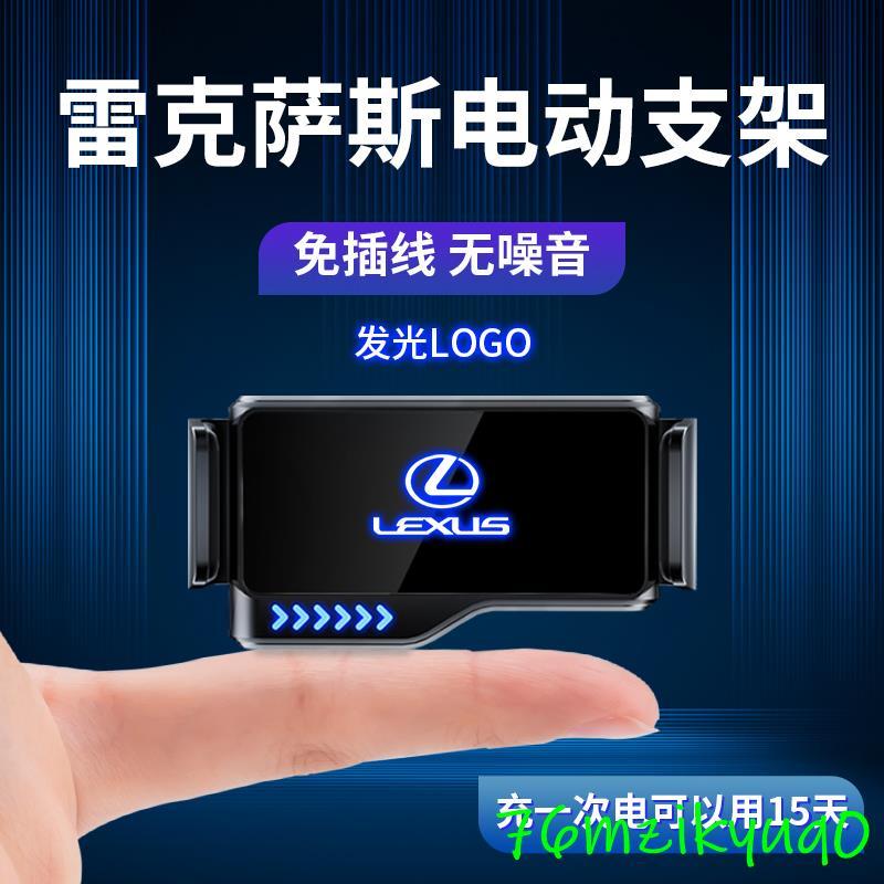汽配LEXUS凌志專車 車載 手機支架ES300h ES200NX200 NX300RXUXLS專用手機架